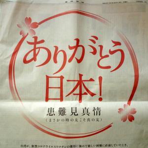 6月13日付サンケイの広告