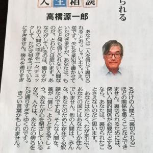 高橋源一郎さんの「人生相談」をまとめた本が出版されました