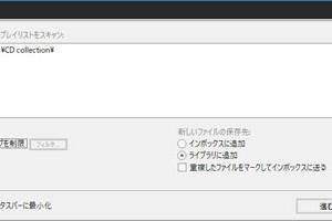 Media Goから乗り換えてみた〜MusicBeeに取り込めない!〜