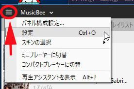 Media Goから乗り換えてみた〜MusicBee その他の設定〜