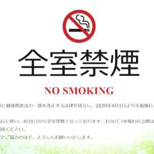 全面禁煙、まいった