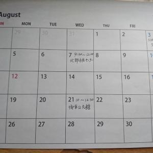 8月の予定・いつもと違います