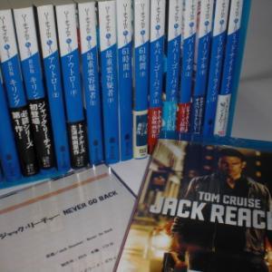小説のジャック・リーチャーシリーズ7作品(14冊)読み終わった話とか…色々と近況報告