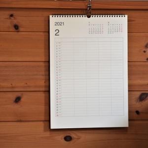 買ったカレンダーもらったカレンダー  タイムセール情報