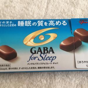 睡眠の質を高めて毎日元気に過ごすことを考えて買ってみたチョコレート