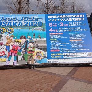 フィッシングショー大阪2020♪