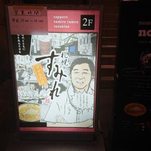 2020年10月 北海道2泊3日旅行 その⑧ すみれ 札幌すすきの店♪