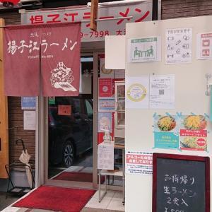 揚子江ラーメン 大池橋店♪