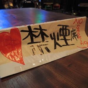 神奈川某所で公開リハーサル?
