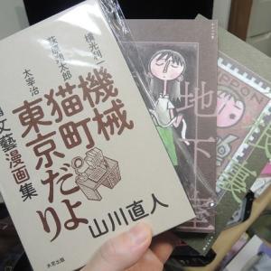 タコシェで山川直人、黒猫で池間由布子と大谷氏