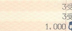 旅行貯金の記録(10月分)