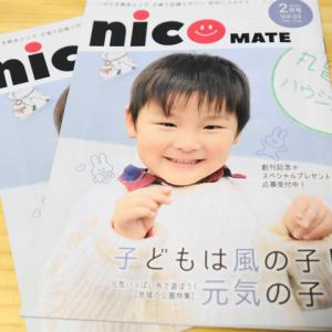 nico MATE(ニコメイト)1月号掲載「簡単チョコファッジ」