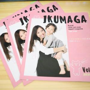 いばらき県南ママのための応援マガジン「IKUMAGA」創刊号!