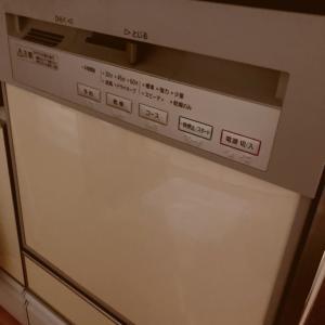 食洗機が動きません