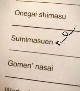 『17歳娘が受ける日本語コース』ツッコミどころ満載なSumimasuen(笑)+私のほしいモノ