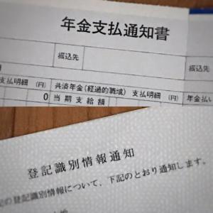 諸手続き一区切り【年金・登記】