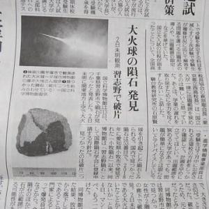 習志野隕石