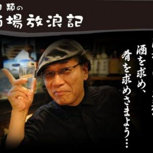 吉田類の酒場放浪記 谷津・季節料理あきた