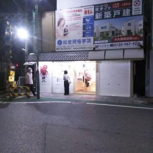 京成大久保駅前 鮹八