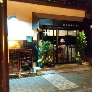 谷津商店街 轍 wadachi