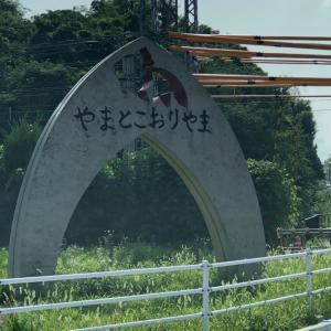 奈良県大和郡山へ
