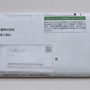 東日本旅客鉄道(株)決算報告&株主総会招集