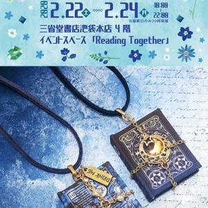 青色作品フェア【瑠璃ものがたり】予告★