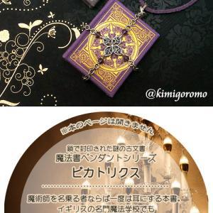 見習い魔女さん必見のイベント【魔法学校の文具店】★