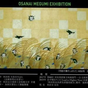 8月26日より大阪個展