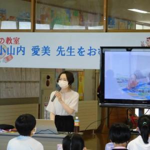 大仙市教育委員会主催「夢の教室」2021年図工バージョンとして講演会