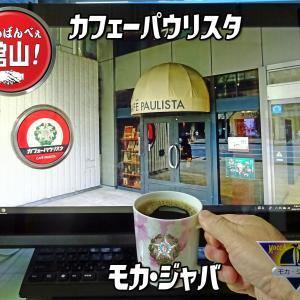 銀座の老舗 カフェーパウリスタの「モカ・ジャバ」