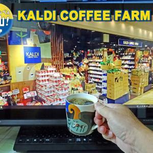 カルディコーヒーファームの「エチオピア カッファ」
