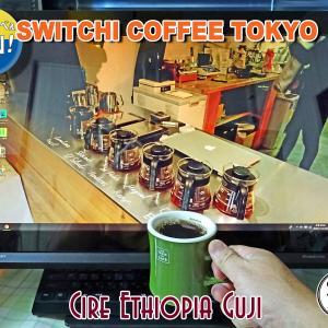 スイッチコーヒー(目黒)の「CHIRE ETHIOPIA GUJI」