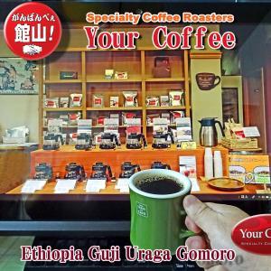 ユアコーヒーの、エチオピア グジ URAGA GOMORO