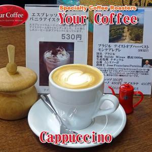 ユアコーヒー(新松戸)で、カプチーノをいただく ♪