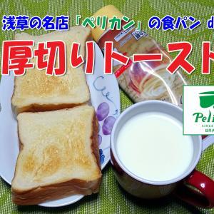 浅草の名店「ペリカン」の食パン de 厚切りトースト ♪