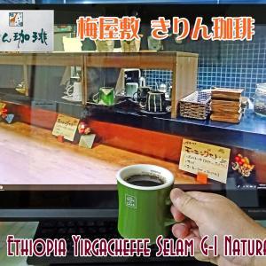きりん珈琲(梅屋敷)のエチピア イルガチャフィー G1 セラム
