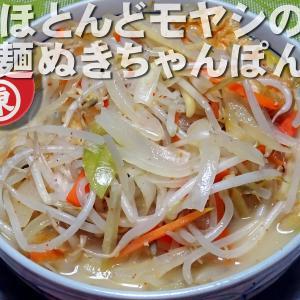 ほとんどモヤシの 麺ぬきちゃんぽん ♪