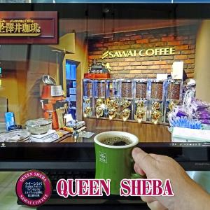 澤井珈琲(銀座)の「QUEEN SHEBA(シバの女王)」