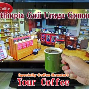 新松戸:ユアコーヒーの、エチオピア グジ ♪