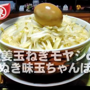 生姜玉ねぎモヤシ de 麺ぬき味玉ちゃんぽん