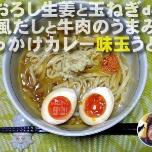 おろし生姜と玉ねぎ de ぶっかけカレー味玉うどん ♪