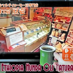スペシャルティコーヒー専門店「豆壱」の エチオピア ♪