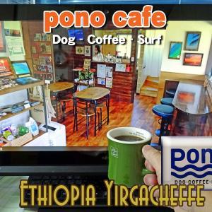pono cafe(千倉駅近く)の「エチオピア・イルガチェフ」