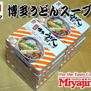 ミヤジマの 博多うどんスープ