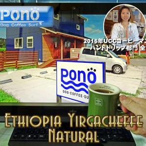 ポノカフェ の「エチオピア・イルガチェフ・ナチュラル」