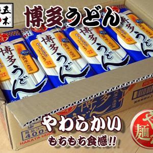 五木食品の 博多うどん(やわ麺)
