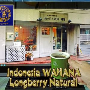 インドネシア ワハナ農園 ロングベリー ナチュラル(希少種)