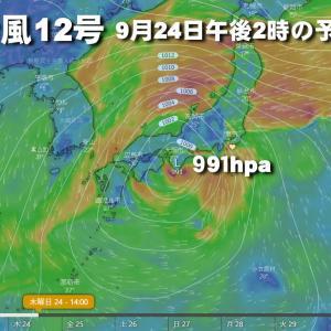 台風12号・・・大雨の恐れ