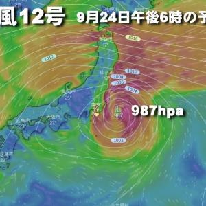 ちょっと東にずれた「台風12号」
